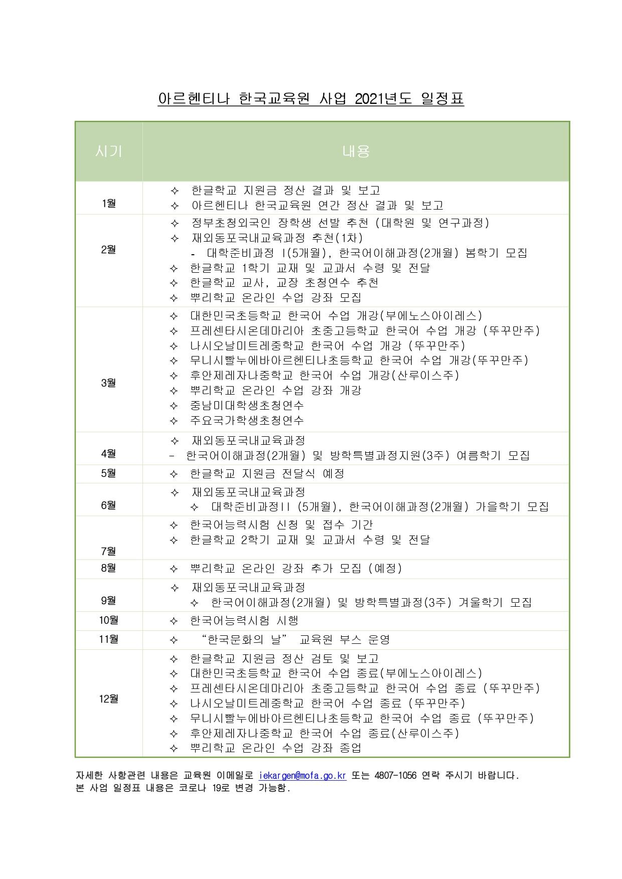 아르헨티나한국교육원연간일정표-CCE Actividades 2021_page-0001.jpg
