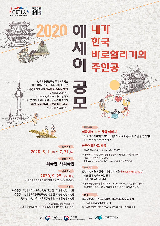 2020_공모전_포스터_국문.jpg