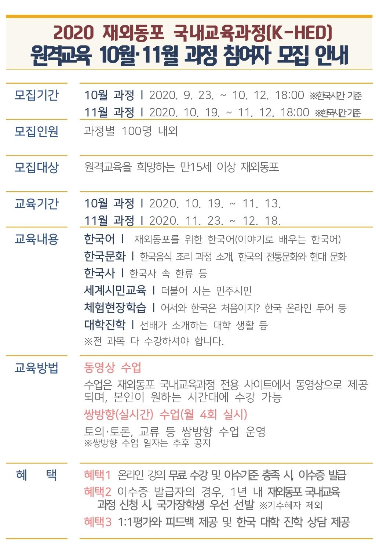 재외동포원격교육(한국어) (1).jpg