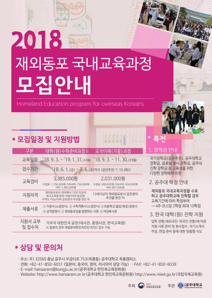 2018 재외동포 국내교육과정 3차 모집.jpg