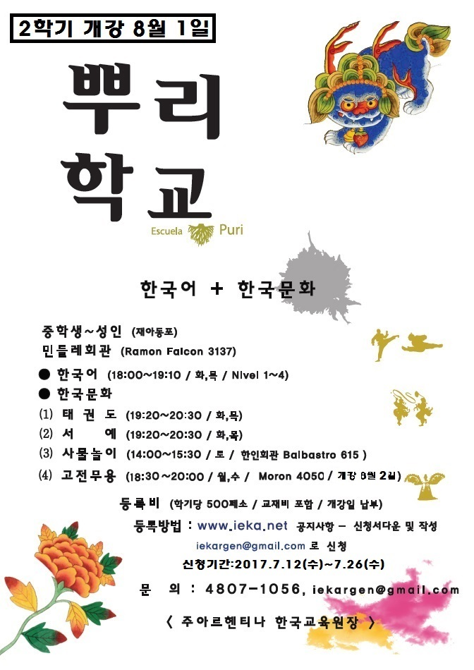 2학기 포스터 (2).jpg