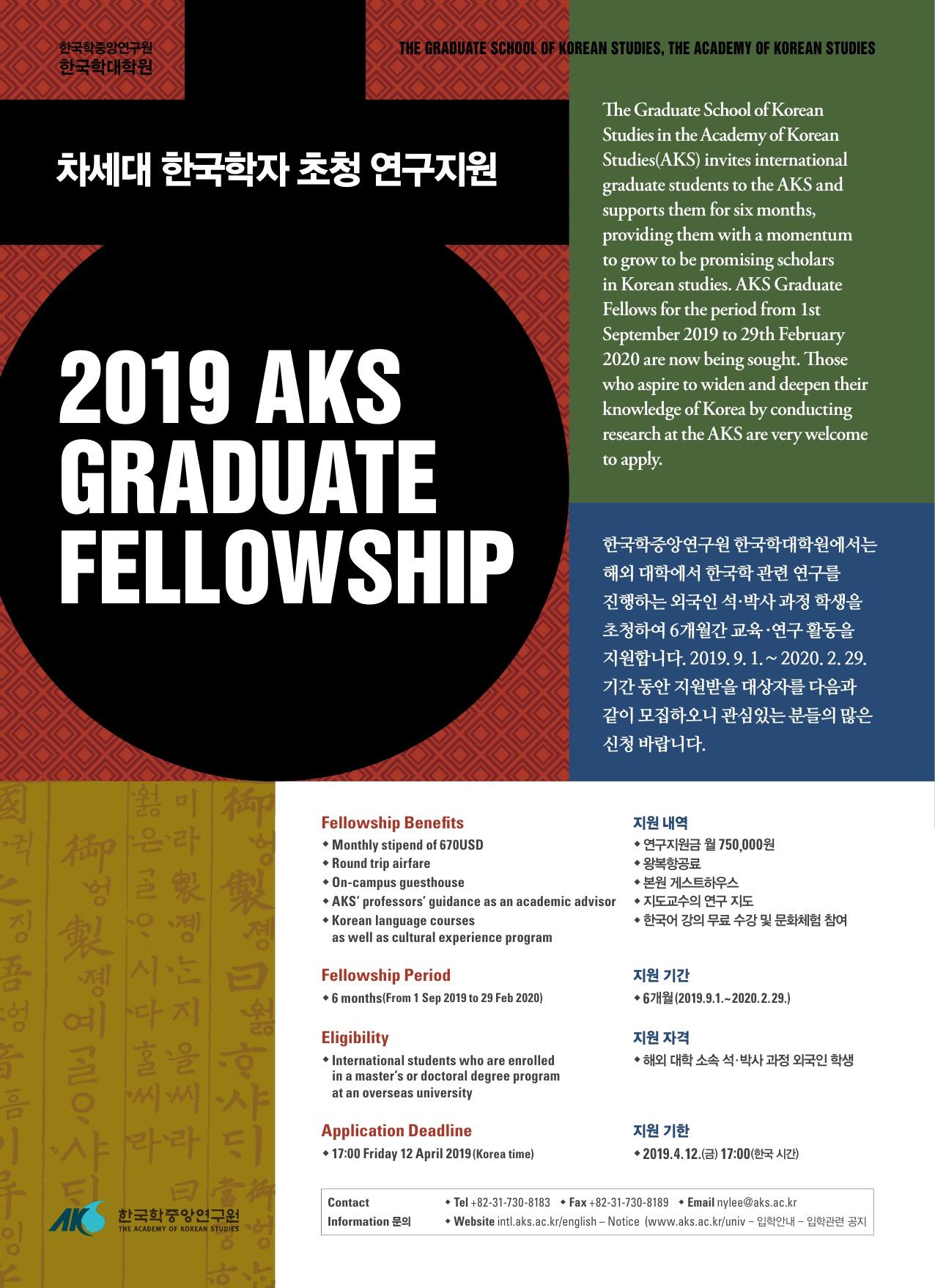 [붙임]붙임 1. 포스터_AKS Graduate Fellowship.jpg