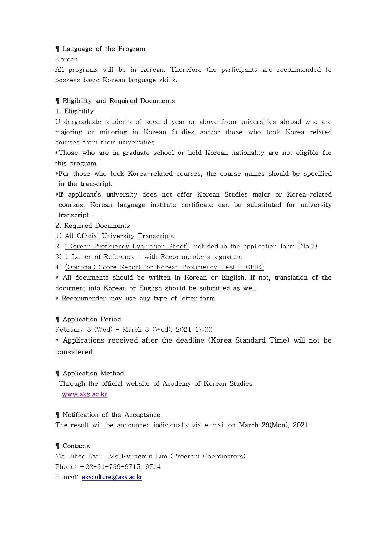 [붙임]제30회, 제31회 한국문화강좌 공고문_page-0004.jpg