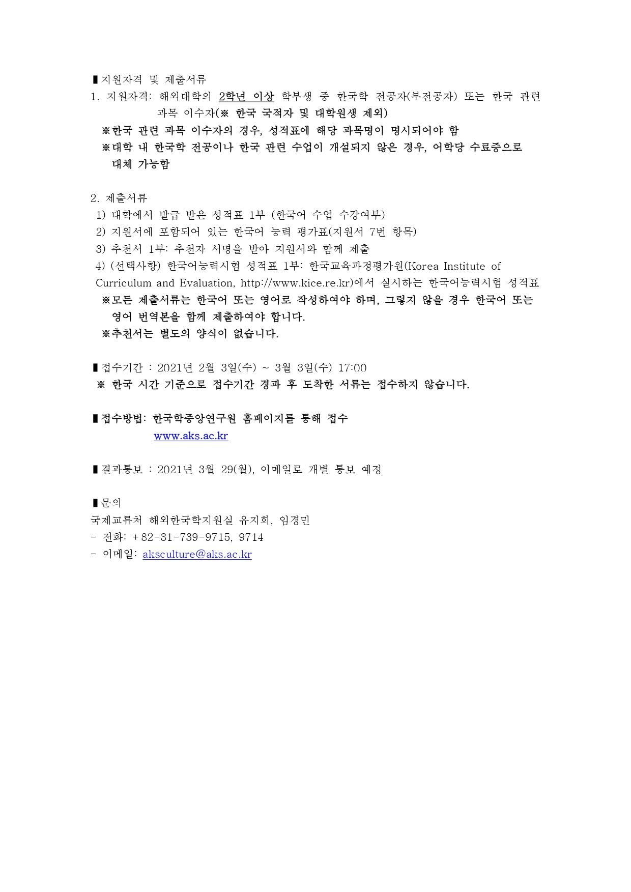 [붙임]제30회, 제31회 한국문화강좌 공고문_page-0002.jpg