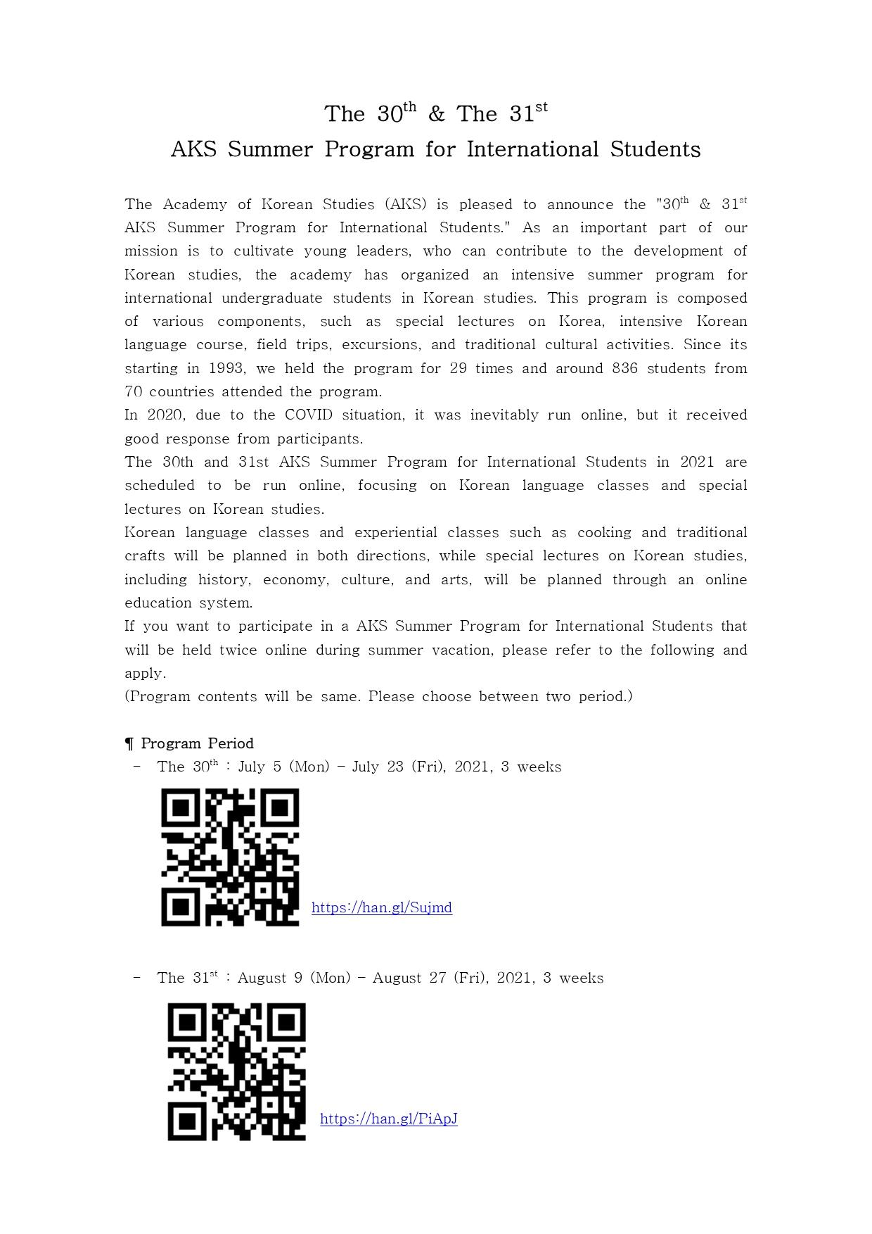 [붙임]제30회, 제31회 한국문화강좌 공고문_page-0003.jpg