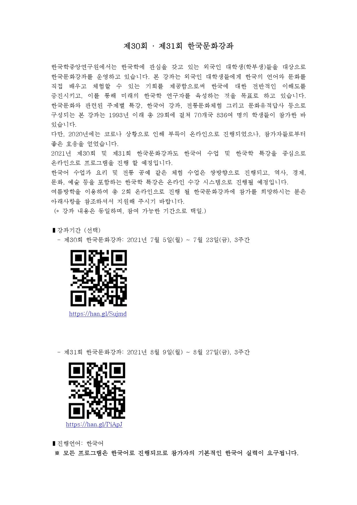[붙임]제30회, 제31회 한국문화강좌 공고문_page-0001.jpg