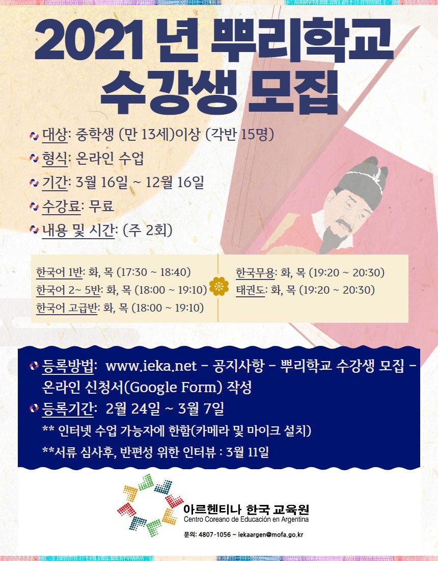 뿌리학교포스터(한국어).jpg
