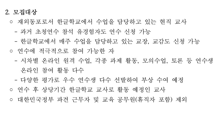 한글학교교사연수(비대면)2.jpg