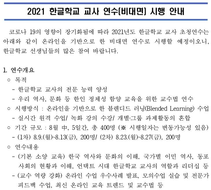 한글학교교사연수(비대면)1.jpg