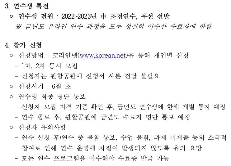 한글학교교사연수(비대면)3.jpg