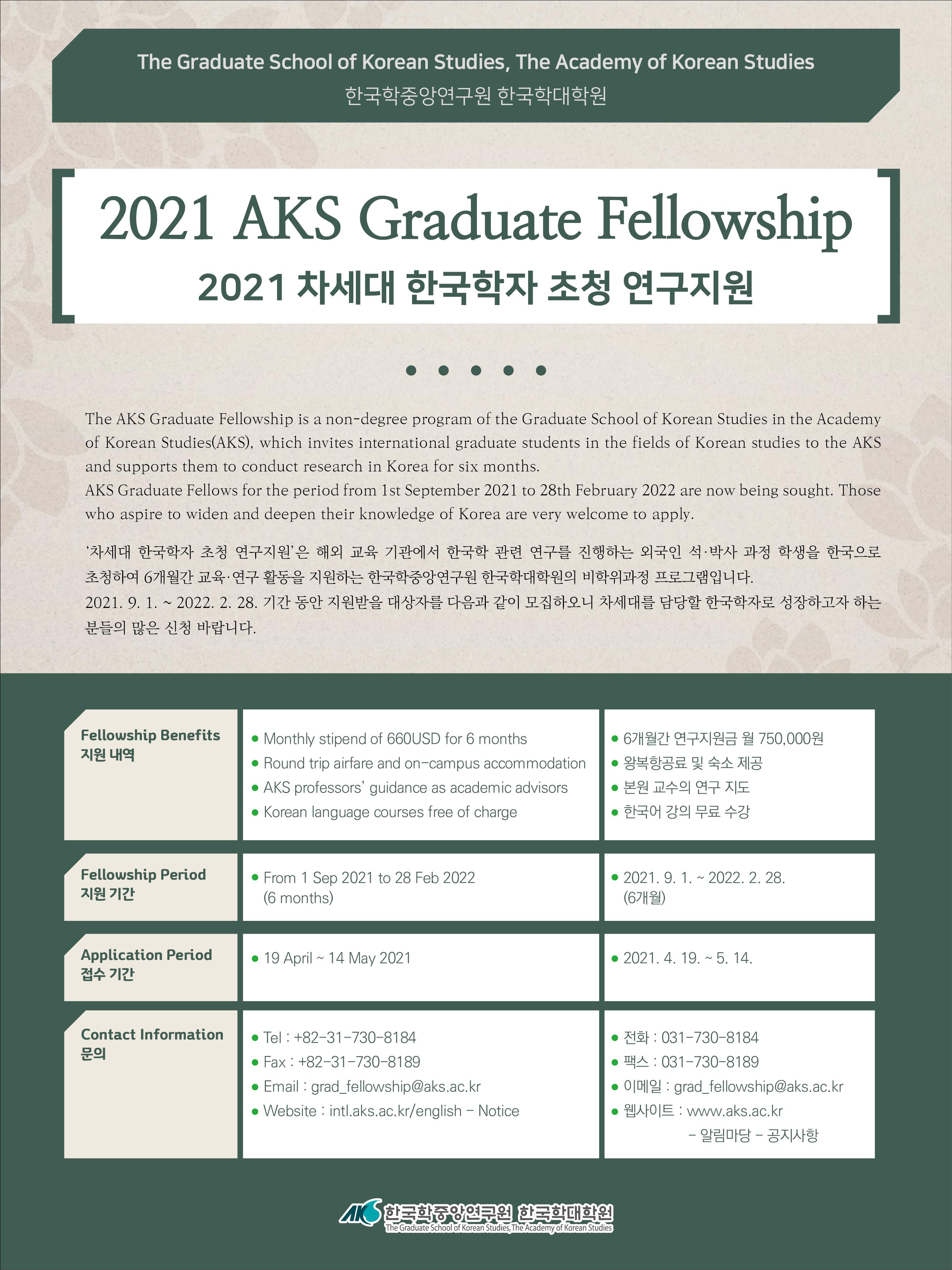 [붙임] 2021 차세대 한국학자 모집-포스터.jpg