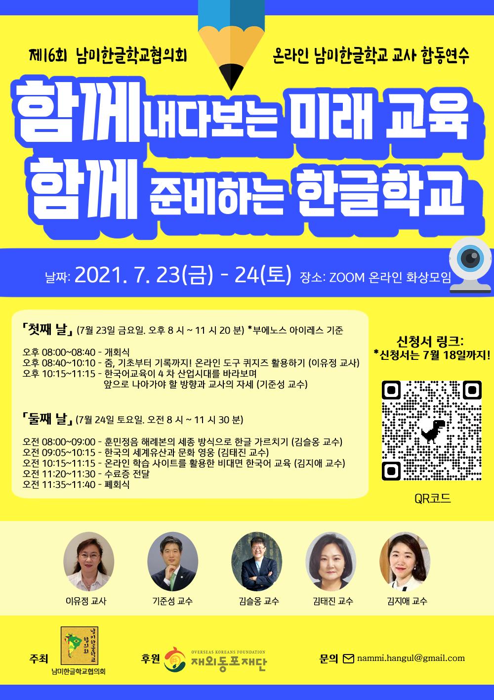 제16회남미한글학교협의회 합동연수 포스터.png