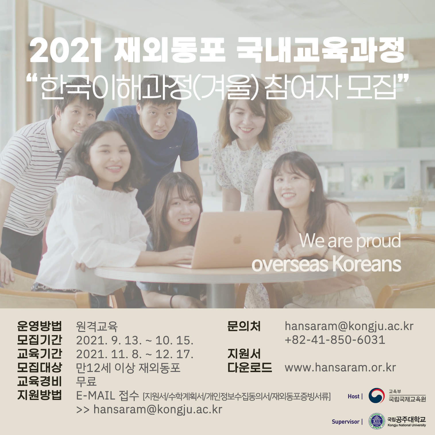 Participants recruitment for the 2021 K-HED(Winter)_한국어.png