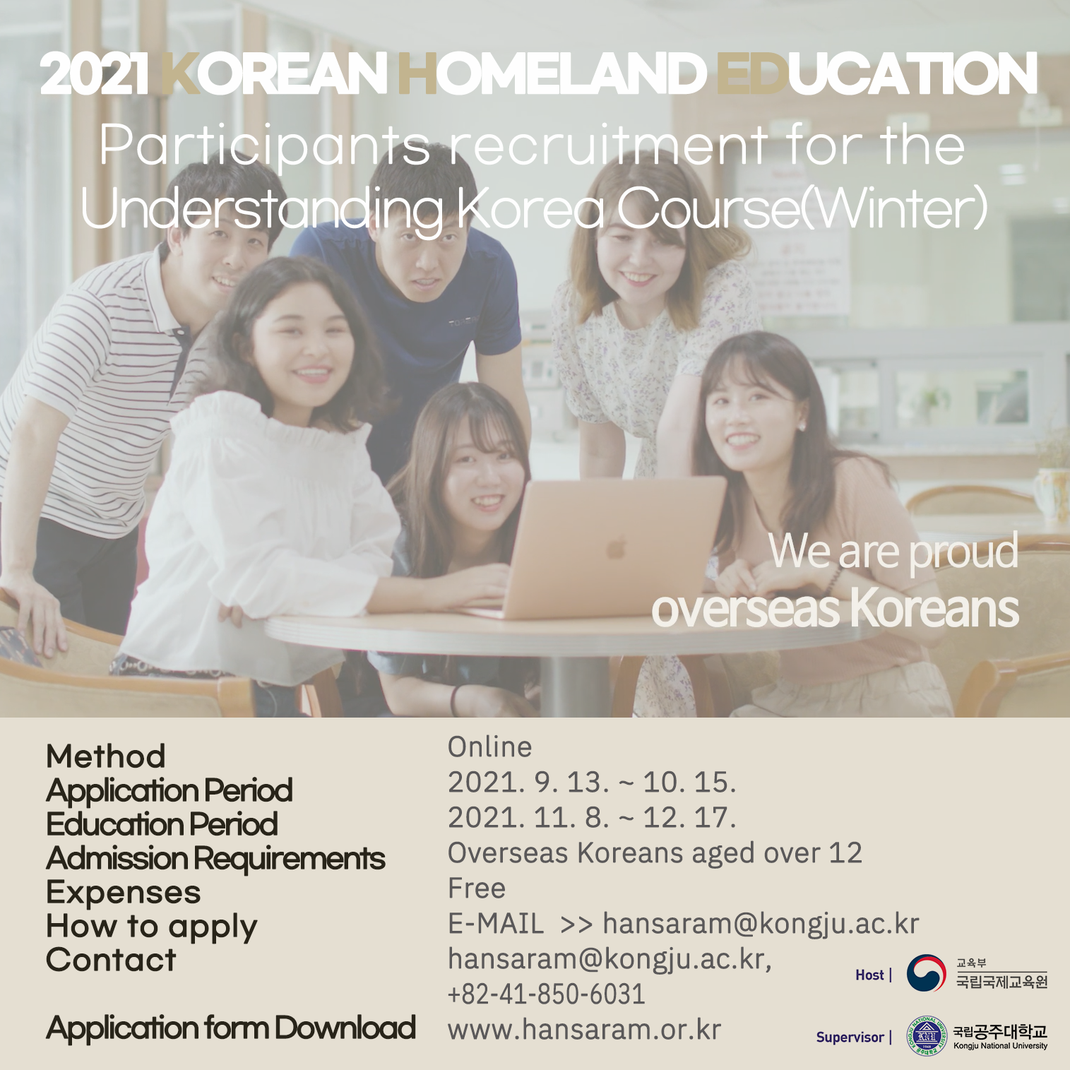 Participants recruitment for the 2021 K-HED(Winter)_영어.png