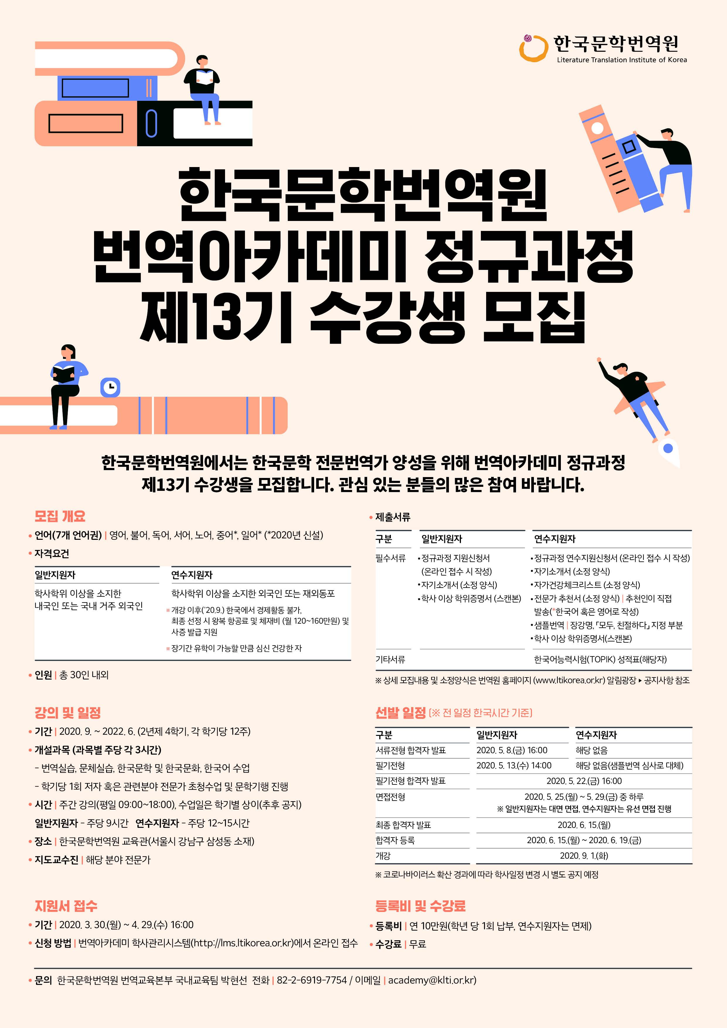 2-1. (Poster_KOR) 2020 번역아카데미 정규과정 제13기 수강생 모집.jpg