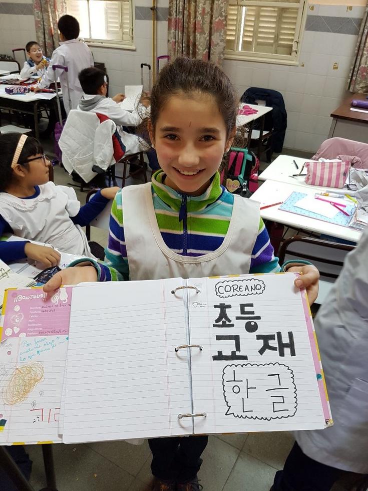 대한민국초등학교한국어수업(4~5학년) (3).jpg