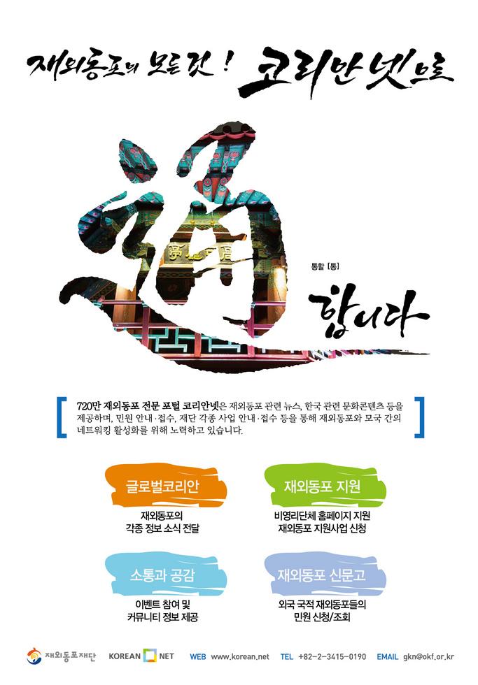 붙임3_2017 코리안넷 홍보자료.jpg