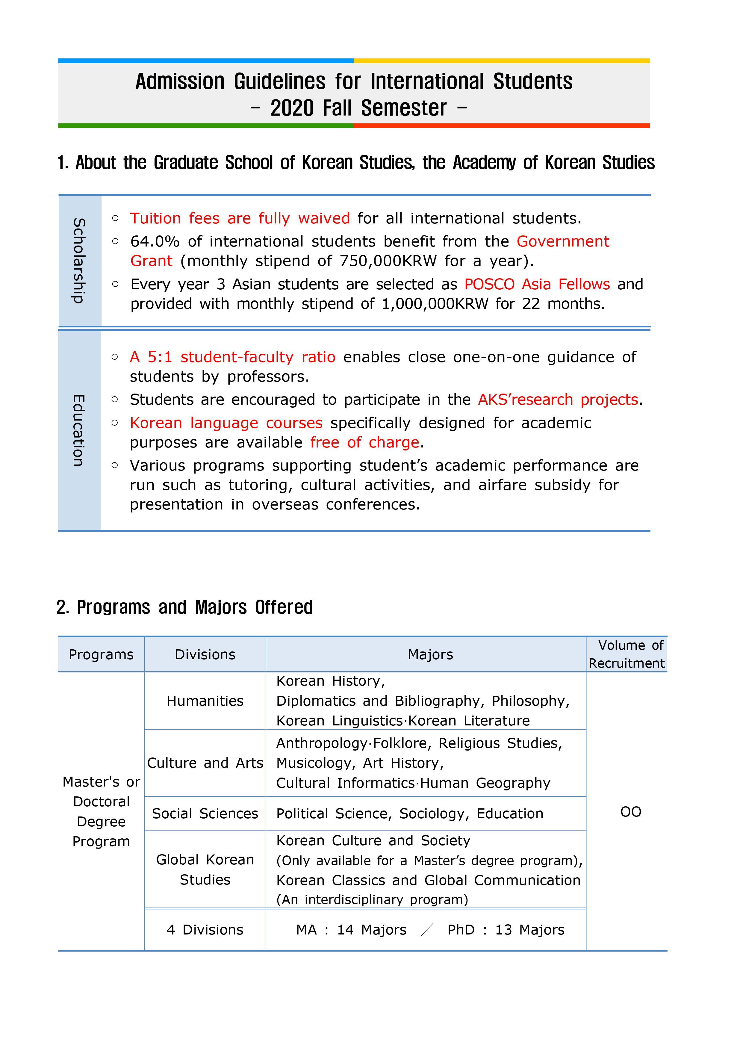 한국학중앙연구원 한국학대학원- the Graduate School of Korean Studies, the Academy of Korean Studies (4).jpg