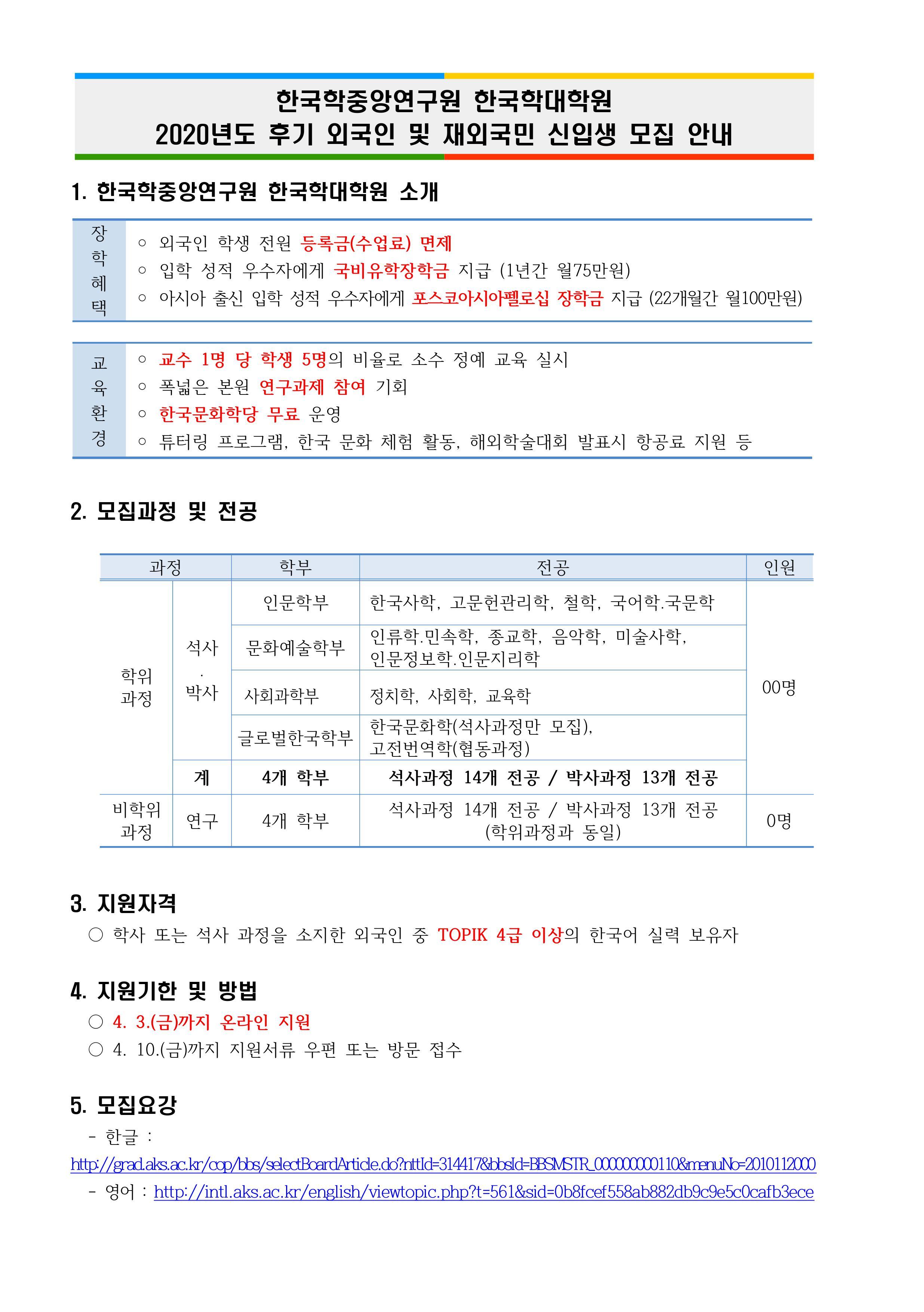 한국학중앙연구원 한국학대학원- the Graduate School of Korean Studies, the Academy of Korean Studies (3).jpg