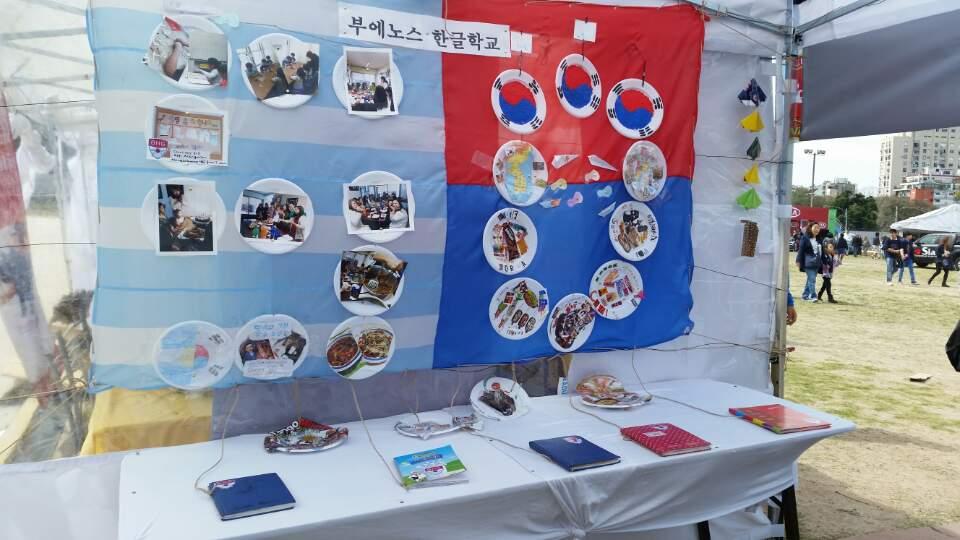 temp_1442834055391.1500434282.jpeg : '한국의 날' 행사에 참가한 부에노스 한글학교