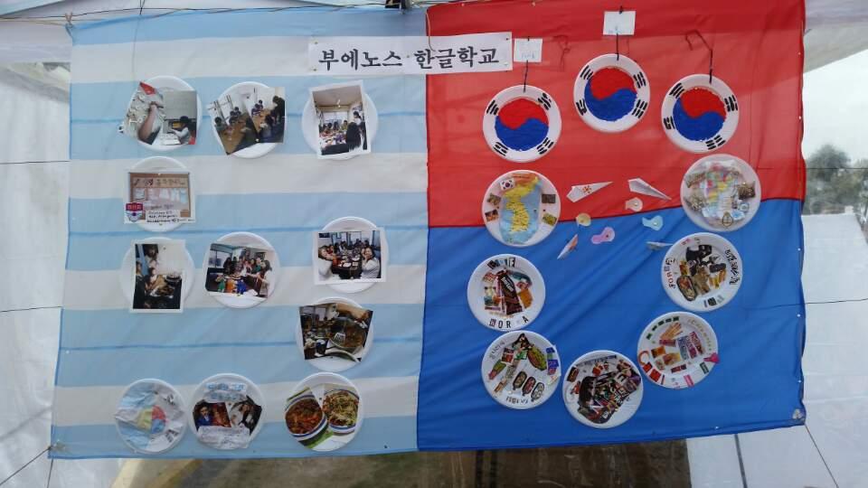 temp_1442834038627.-1352277914.jpeg : '한국의 날' 행사에 참가한 부에노스 한글학교